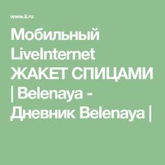 Мобильный LiveInternet ЖАКЕТ СПИЦАМИ | Belenaya - Дневник Belenaya |