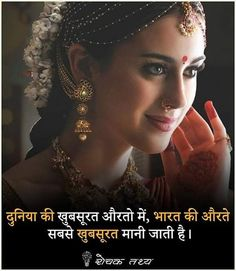 Indian women are always beutiful General Knowledge Book, Gernal Knowledge, Knowledge Quotes, Wow Facts, Real Facts, Weird Facts, Some Amazing Facts, Interesting Facts About World, Learn Singing