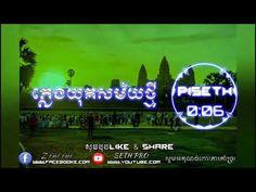ភលងថមពរសរណត សលយ  បកញរបលក New Nonstop Remix BekSloy Kob2017 Khmer Remix BreakMix 2017 - Duration: 2:02. Download Lagu Dj, Saints, Soccer, Dance, Dancing, Futbol, European Football, European Soccer, Football