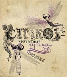 Calligraphy by Sveta Dorosheva
