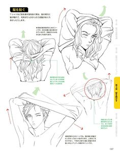 Trendy drawing tutorial clothes pose reference Ideas Source by ideas drawing Manga Drawing Tutorials, Manga Tutorial, Drawing Techniques, Art Tutorials, Drawing Reference Poses, Drawing Poses, Drawing Sketches, Art Drawings, Drawing Ideas