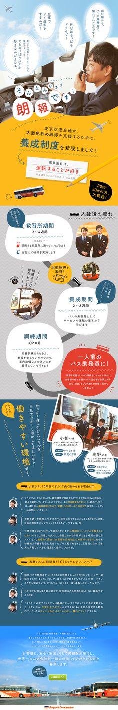 東京空港交通株式会社(Friendly Airport Limousine)/普通免許があれば挑戦できる!リムジンバス乗務員/充実した研修・ゆとりあるシフト・60年以上の安定企業の求人PR - 転職ならDODA(デューダ)