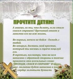 ПРОЧТИТЕ ДЕТЯМ | OK.RU Free To Use Images, Happy Mothers Day, Holiday Parties, Christianity, Finding Yourself, Prayers, Religion, Positivity, Faith