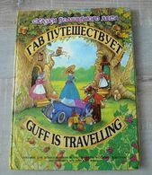 """Ok Saint-Petersbourg 1994 English Learning Russian Children Kids BOOK Illustrated Guff is travelling story """" 