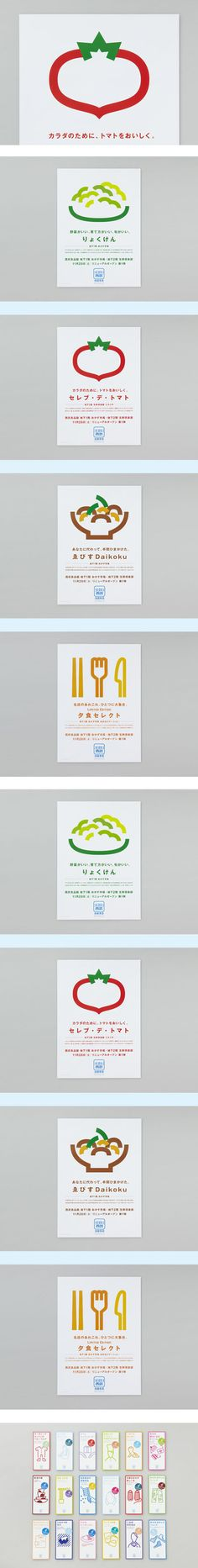 池袋西武リニューアルオープンの ポスター・リーフレットのデザインを担当。