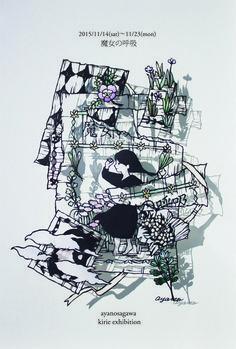 小娘の切り絵制作日記 -17ページ目 Paper Book, Paper Art, Paper Crafts, Paper Cutting Templates, Kirigami, Book Art, Boss, Landscape, Drawings
