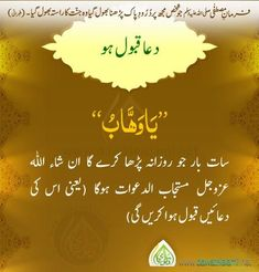 Education Of Islam and Islmic Quotes I m provide you Islamic information .images and videos or more information Duaa Islam, Islam Hadith, Allah Islam, Islam Quran, Islam Muslim, Islamic Phrases, Islamic Messages, Islamic Teachings, Islamic Dua