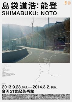 Shimabuku / Noto Japanese Horror, Japanese Art, Journey 2, Oscar Niemeyer, Image Makers, Type Setting, Art Director, Creative Art, Im Not Perfect