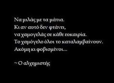 Greek Quotes, Wise Quotes, Book Quotes, True Words, Poetry, Wisdom, Thoughts, Inspired, Sayings