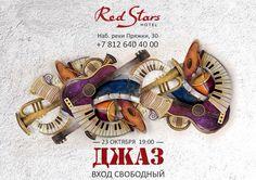 Афиша мероприятий Red Stars Hotel #афиша #анонс #джаз #питер #санктпетербург #бесплатно