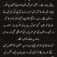 Stop Child Abuse - وہ خاموش تھی بلکل خاموش جیسے لفظ کہیں کھو گئے ہوں - Urdu Thoughts Urdu Funny Poetry, Poetry Quotes In Urdu, Best Urdu Poetry Images, Urdu Poetry Romantic, Urdu Quotes Islamic, Sufi Quotes, Islamic Messages, Islamic Inspirational Quotes, Urdu Quotes With Images