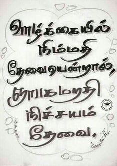 Have a nice sunday. Tamil Motivational Quotes, Tamil Love Quotes, Inspirational Quotes, Sad Life Quotes, True Quotes, Qoutes, Photo Quotes, Picture Quotes, Mentor Quotes