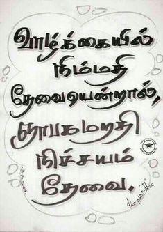 Niyapakamarathi avachiyanga