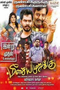 Meesayamuruku Also Leaked for Tamilrockers Meesaya muruku Movie Also leaked on tamilrockers In Already Were posted so Much of tamil mo. Old Song Download, Hd Movies Download, Tamil Comedy Memes, Tamil Movies Online, Audio Songs, Mp3 Song, Free Movie Downloads, Kannada Movies, Movie Info