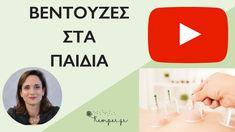 Πώς και γιατί χρησιμοποιούμε τις βεντούζες στα παιδιά; Cupping Therapy, Interview, Youtube, Greek, Youtubers, Greece, Youtube Movies