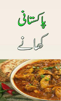 Dalda anniversary special cook book pdf free download urdu the app for the pakistani urdu recipes easy cooking food tips pakistani urdu cooking pakistani english food and cooking forumfinder Gallery