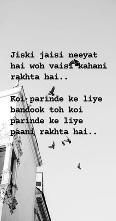 Poet Quotes, Shyari Quotes, Motivational Picture Quotes, Life Quotes Pictures, Best Lyrics Quotes, Karma Quotes, Reality Quotes, True Quotes, Mixed Feelings Quotes