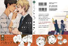 Amazon.co.jp: ミルクと黒砂糖 (フルールコミックス): 西尾メシ: 本