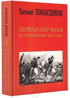 /hi/ - Первая научная история войны 1812 года