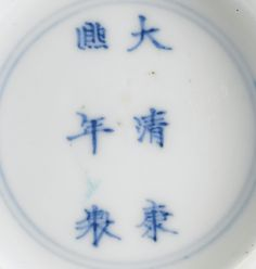 A BLUE AND WHITE HEXAGONAL BOWL KANGXI MARK AND PERIOD.