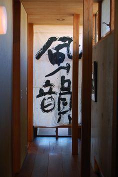 Art work Japanese calligraphy By Seiichi Maesaki #calligraphy, #typography