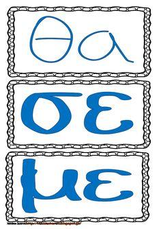 το μονοπάτι των λέξεων Greek Language, Elementary Schools, Projects To Try, Letters, Activities, Learning, School, Greek, Primary School
