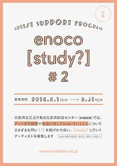 アーティスト・サポート事業 enoco [study?]#2 公募概要 - 大阪府立 江之子島文化芸術創造センター/enoco