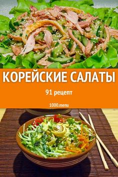 Salad Recipes, Vegan Recipes, Cooking Recipes, Russian Recipes, Health Diet, Family Meals, Food To Make, Easy Meals, Food And Drink