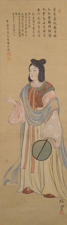 Senri 1922. Empress Komyo (701–760) was the Nara period consort of Japanese Emperor Shomu (701–756). She married Emperor Shomu at the age of 16, and gave birth to the princess Abe at the age of 18. She gave birth to her first prince at the age of 27. Unfortunately, he died soon after birth. The Fujiwara clan insisted that Prince Nagaya had killed the prince by the curse. She became an empress at the age of 29; and she was the first to be raised to the rank of kogo in historical times.