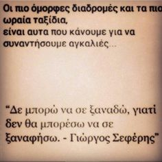 Γιώργος Σεφέρης. Silly Quotes, Love Quotes, Motivational Quotes, Inspirational Quotes, Proverbs Quotes, Special Quotes, Greek Quotes, Quote Posters, Story Of My Life