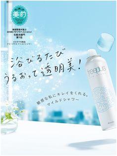 敏感を愛そう。 freeplus[フリープラス] カネボウ化粧品 Ads Creative, Creative Posters, Japan Design, Web Design, Business Poster, Cosmetic Design, Japanese Graphic Design, Book Layout, Web Banner