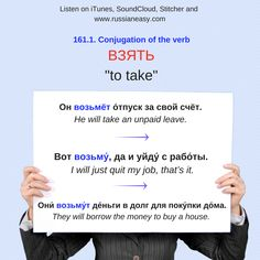 Speaking Russian. Lesson 161.1. Russian Verbs. To TAKE. Conjugation and examples. Check the words and phrases by following the link on www.russianeasy.com (161.1. Verb ВЗЯТЬ)  #Russian #russian #russianlanguage #russianwords #learnrussian #learningrussian #русскийязык #rus #rusce #русский #speakingrussianpodcast #elviraivanova #howtospeakrussian  #russianverbs #take #perfective #взять