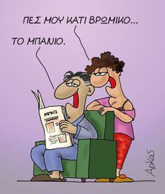 -Tell me something dirty.-The bathroom αρκας Funny Greek Quotes, Sarcastic Quotes, Me Quotes, Funny Quotes, Funny Memes, Hilarious, Jokes, Sisters Of Mercy, Funny Statuses
