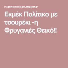 Εκμέκ Πολίτικο με τσουρέκι -η Φρυγανιές Θεικό!!
