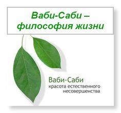 ваби-саби-философия жизни