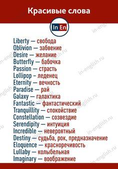English Verbs, English Vocabulary Words, English Phrases, Learn English Words, English Study, English Grammar, English Language, Russian Language Lessons, Russian Language Learning