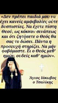 Orthodox Christianity, Greek Quotes, Faith, Memes, Animal Jokes, Loyalty, Meme, Believe, Religion