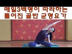 매일3백명이 따라하는 틀어진골반 균형요가 Yoga for Pelvic equilibrium[김선미 자연치유요가] - YouTube Excercise, Health Care, Health Fitness, Yoga, Workout, Ejercicio, Exercise, Sports, Work Out