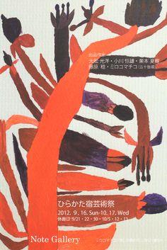 ひらかた宿芸術祭 Miroco Machiko