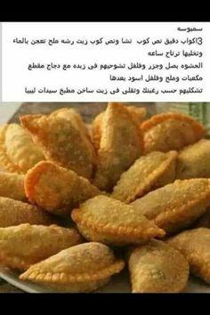 سمبوسك Lebanese Recipes, Turkish Recipes, Indian Food Recipes, My Recipes, Dessert Recipes, Cooking Recipes, Cooking Cream, Arabian Food, Cookout Food