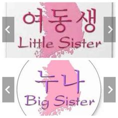 Korean sister tattoo ideas!