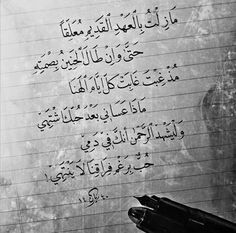 Beautiful Arabic Words, Arabic Love Quotes, Poetry Quotes, Me Quotes, I Miss My Dad, Arabic Poetry, Sad Heart, Fabulous Quotes, Pretty Sky