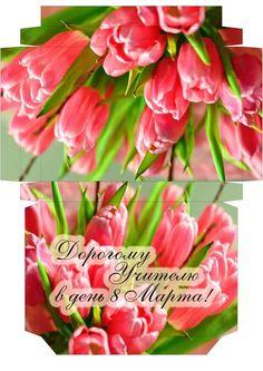 Ваши шаблоны!!! ЖЕНСКИЕ!!! Сортир.. Unusual Presents, Rose, Flowers, Gifts, Handmade, Hampers, Decorated Envelopes, Boxes, Floral