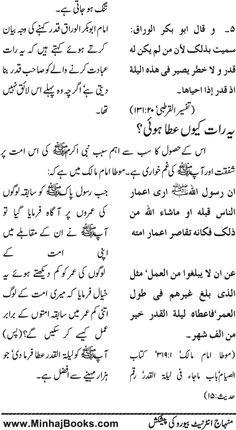 Page # 155 Complete Book: Falsfa-e-Som --- Written By: Shaykh-ul-Islam Dr. Muhammad Tahir-ul-Qadri