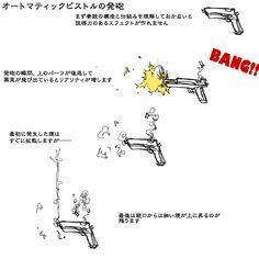 理屈に基づいた爆発の描き方まとめ [8]