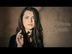 (2) Христина Соловій — Синя пісня | ЖИВЯком | - YouTube