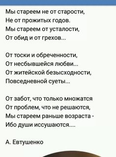 Одноклассники by harriett Wisdom Quotes, Life Quotes, Russian Quotes, Motivational Quotes, Inspirational Quotes, Love Poems, My Mood, Some Words, Beautiful Words