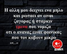 Greek Memes, Funny Greek, Greek Quotes, Funny Quotes, Funny Memes, Jokes, Funny Shit, Funny Stuff, Funny Pictures
