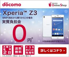 NTT docomo Xperia Z3 実質負担金0円