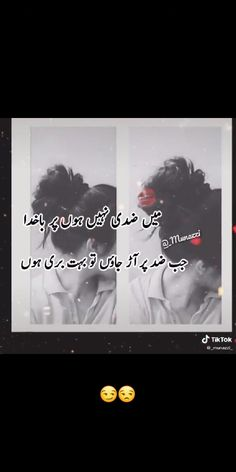 Me Quotes, Funny Quotes, Invite Your Friends, Instagram Quotes, Urdu Poetry, Cute Couples, Thankful, Positivity, Invitations
